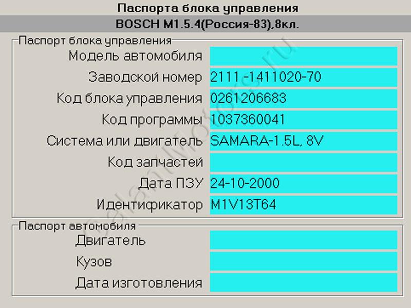Фото №37 - коды ошибок ВАЗ 2110 инжектор