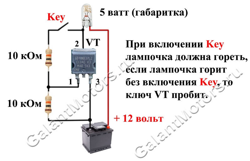 проверки силового ключа
