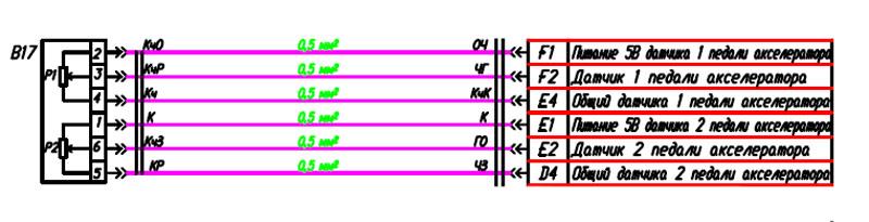 схема педали газа газель