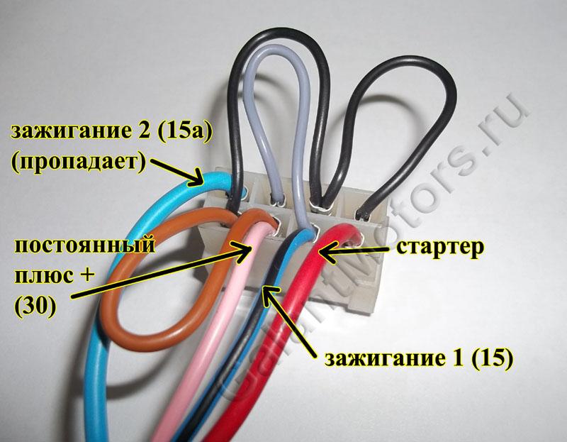 Схема замка зажигания ваз 2109