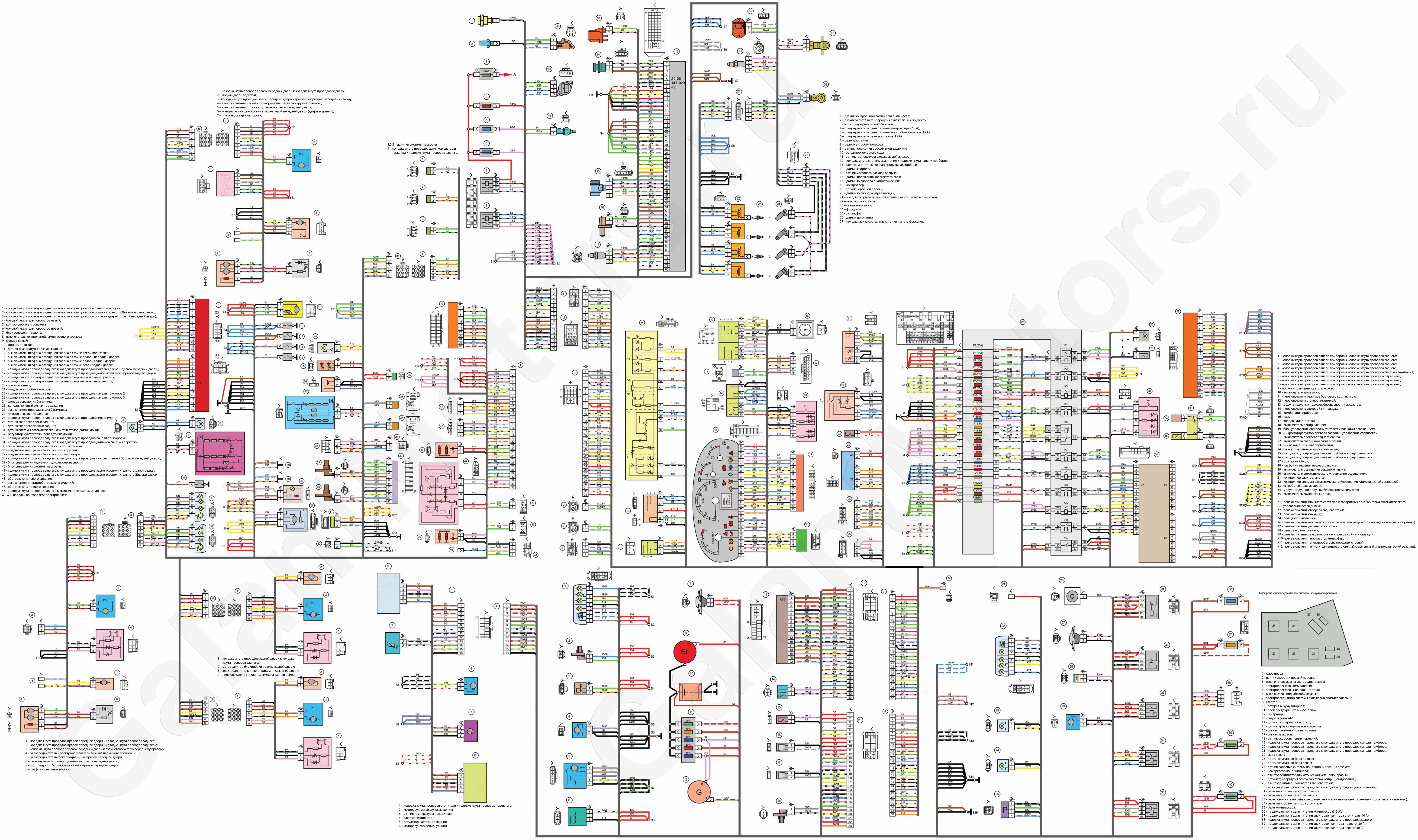 Схема электрооборудования 2172 люкс