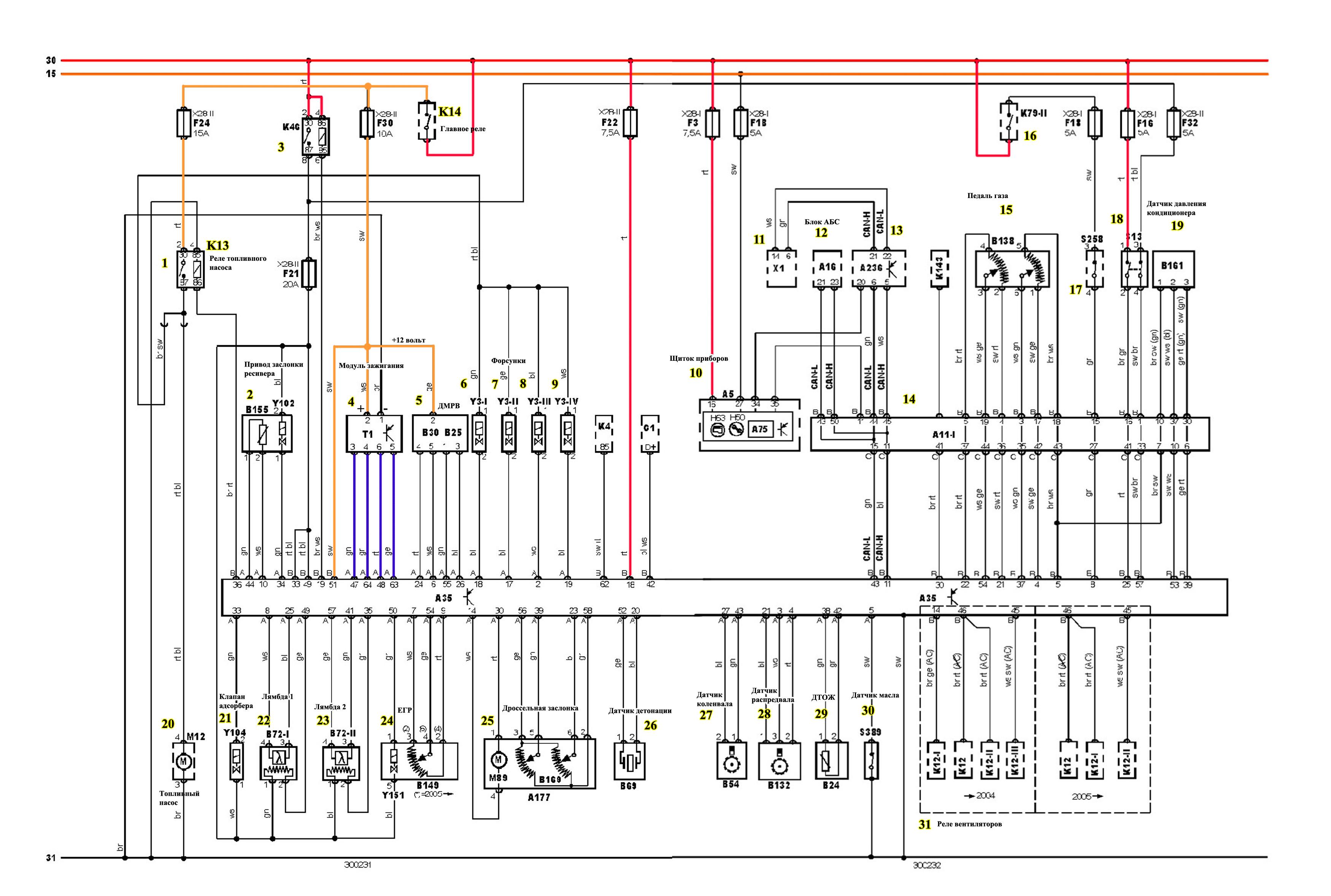 opel astra h схема электрооборудования