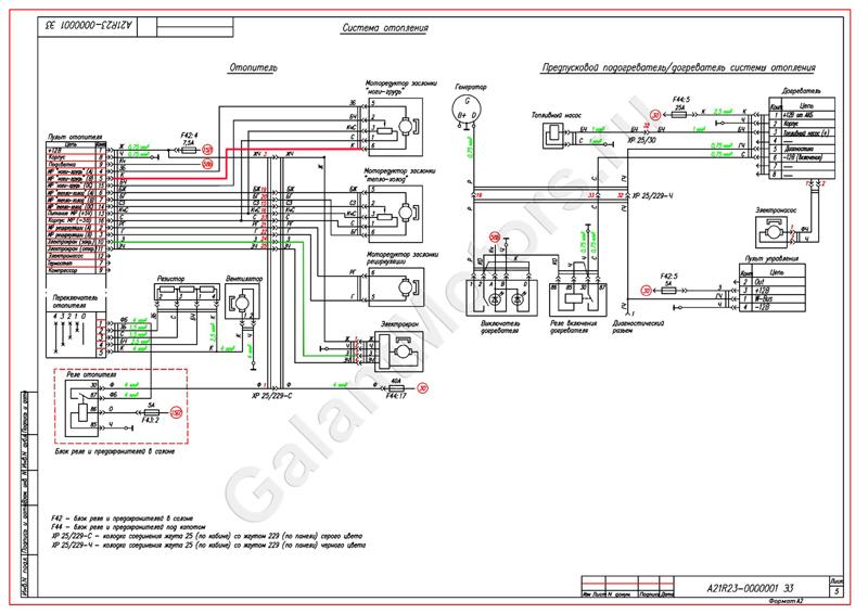 Система отопления (отопитель, предпусковой подогреватель\догреватель) Газель Next