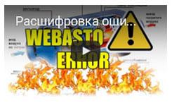ошибка вебасто